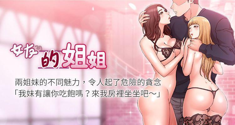【周六连载】女友的姐姐(作者:橡果人&獵狗) 第1~14话 0
