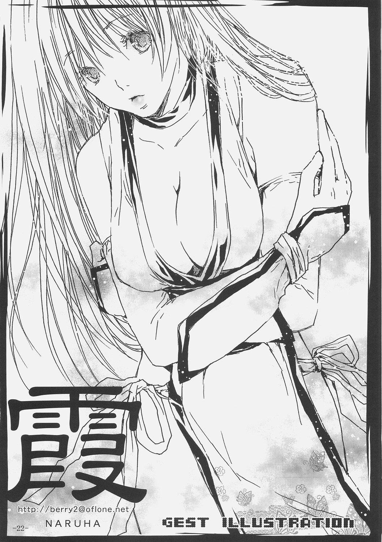 Ninin ga Kasumi Gaiden 20