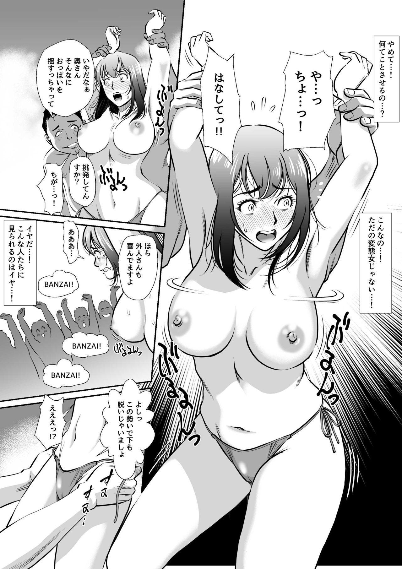 Nudist Beach e Shinkon Ryokou Saserareta Tsuma 14