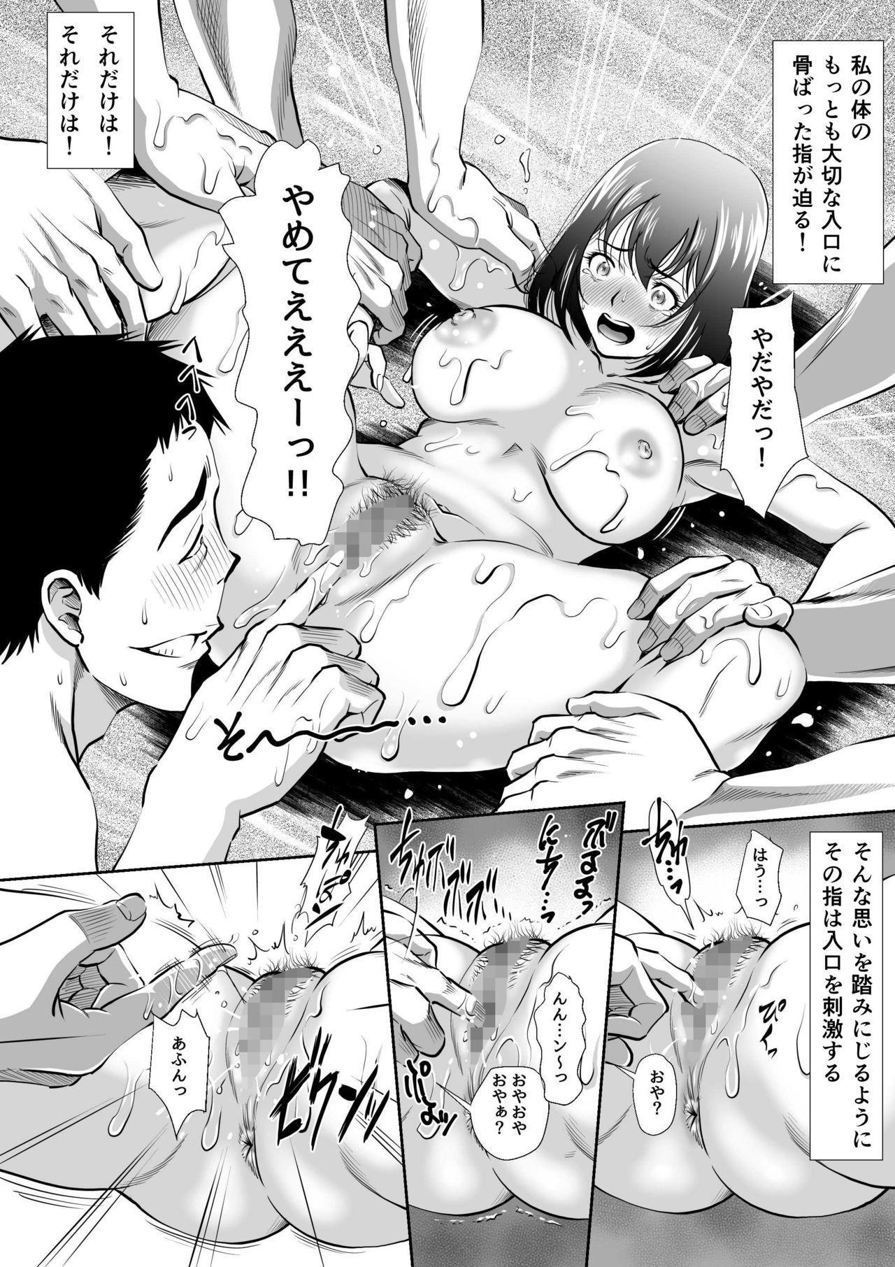 Nudist Beach e Shinkon Ryokou Saserareta Tsuma 25