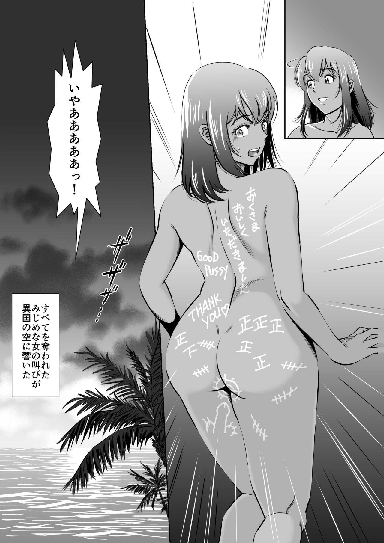 Nudist Beach e Shinkon Ryokou Saserareta Tsuma 41
