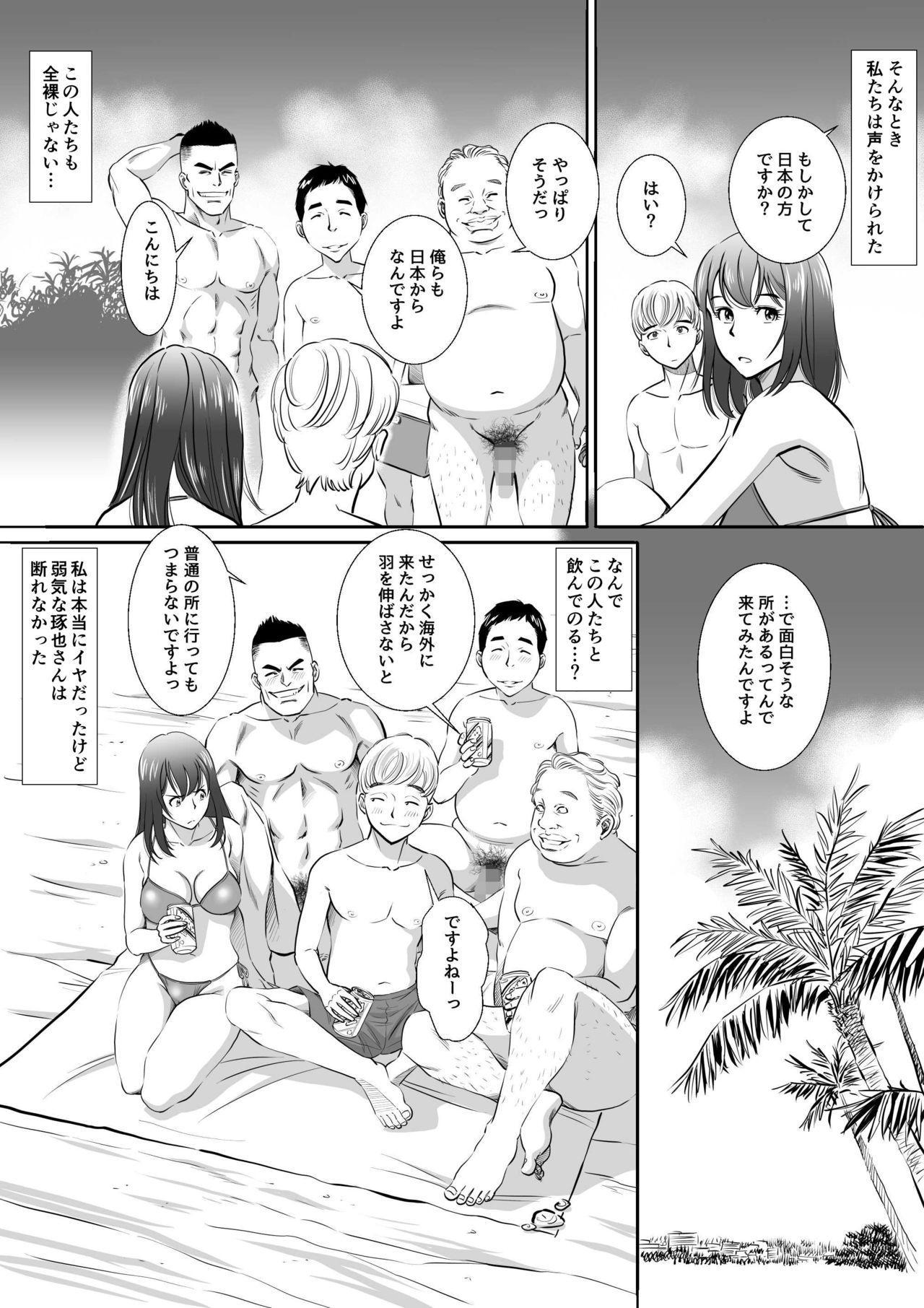 Nudist Beach e Shinkon Ryokou Saserareta Tsuma 5