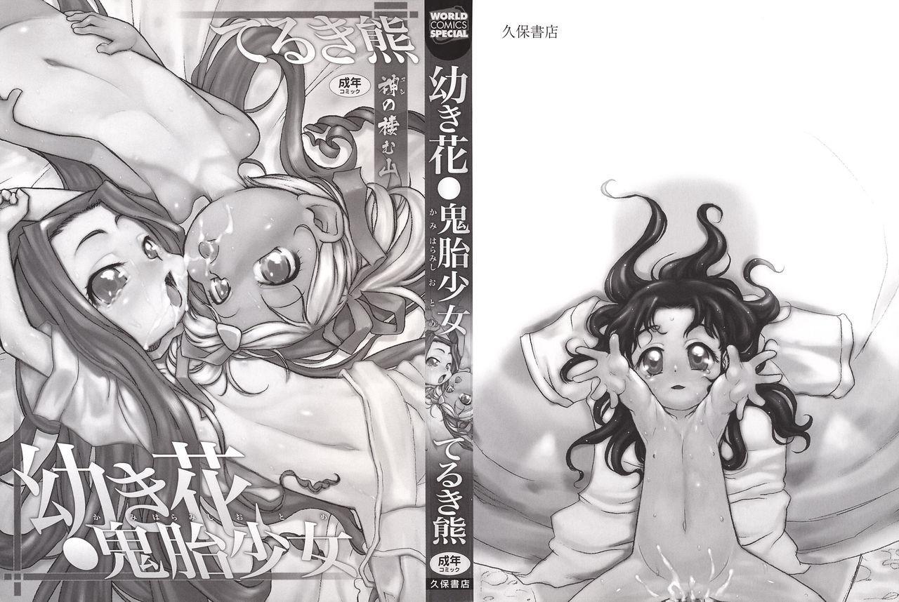 [Teruki Kuma] Osanaki Hana - Kami Haramishi Otome Ch. 1-5.5 [English] [Hige] 1
