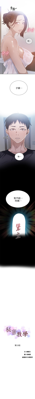 秘密教學  1-50 官方中文(連載中) 133