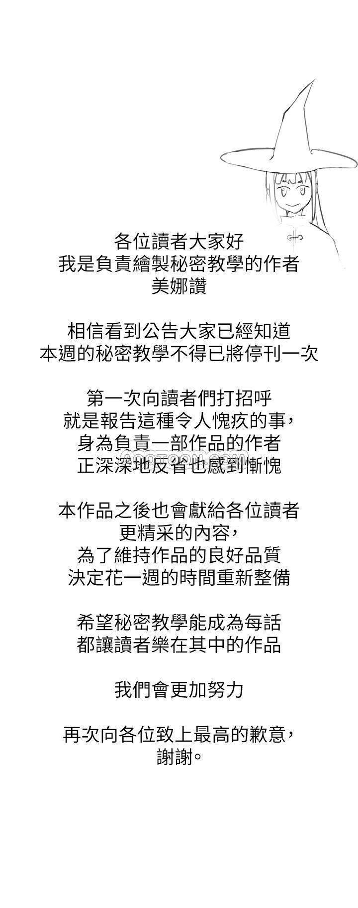 秘密教學  1-50 官方中文(連載中) 213
