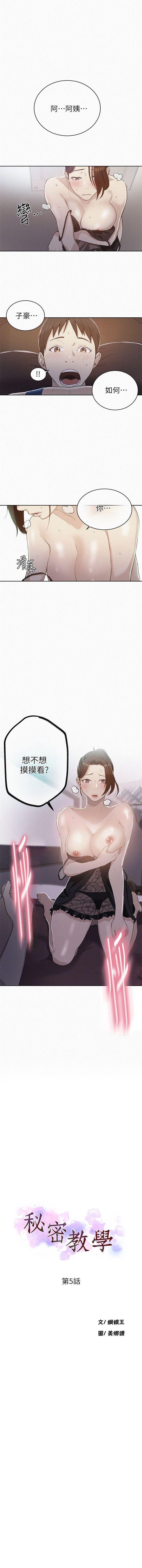 秘密教學  1-50 官方中文(連載中) 36