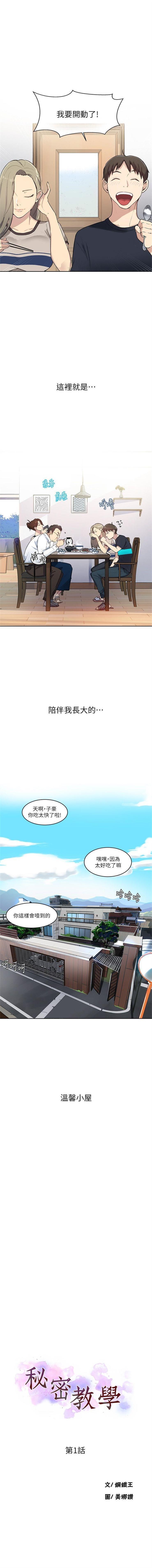 秘密教學  1-50 官方中文(連載中) 6