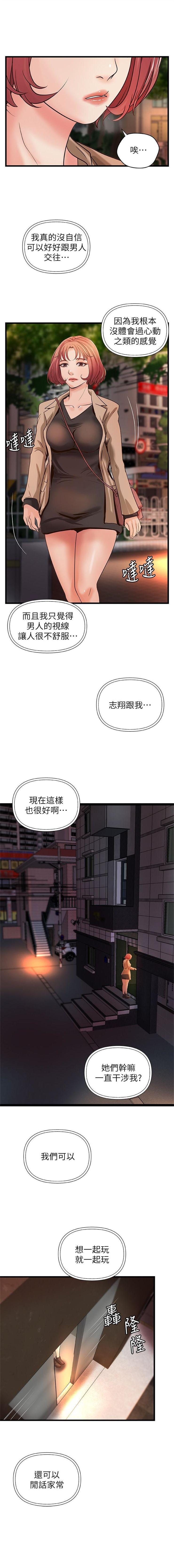 御姐的實戰教學 1-27 官方中文(連載中) 174