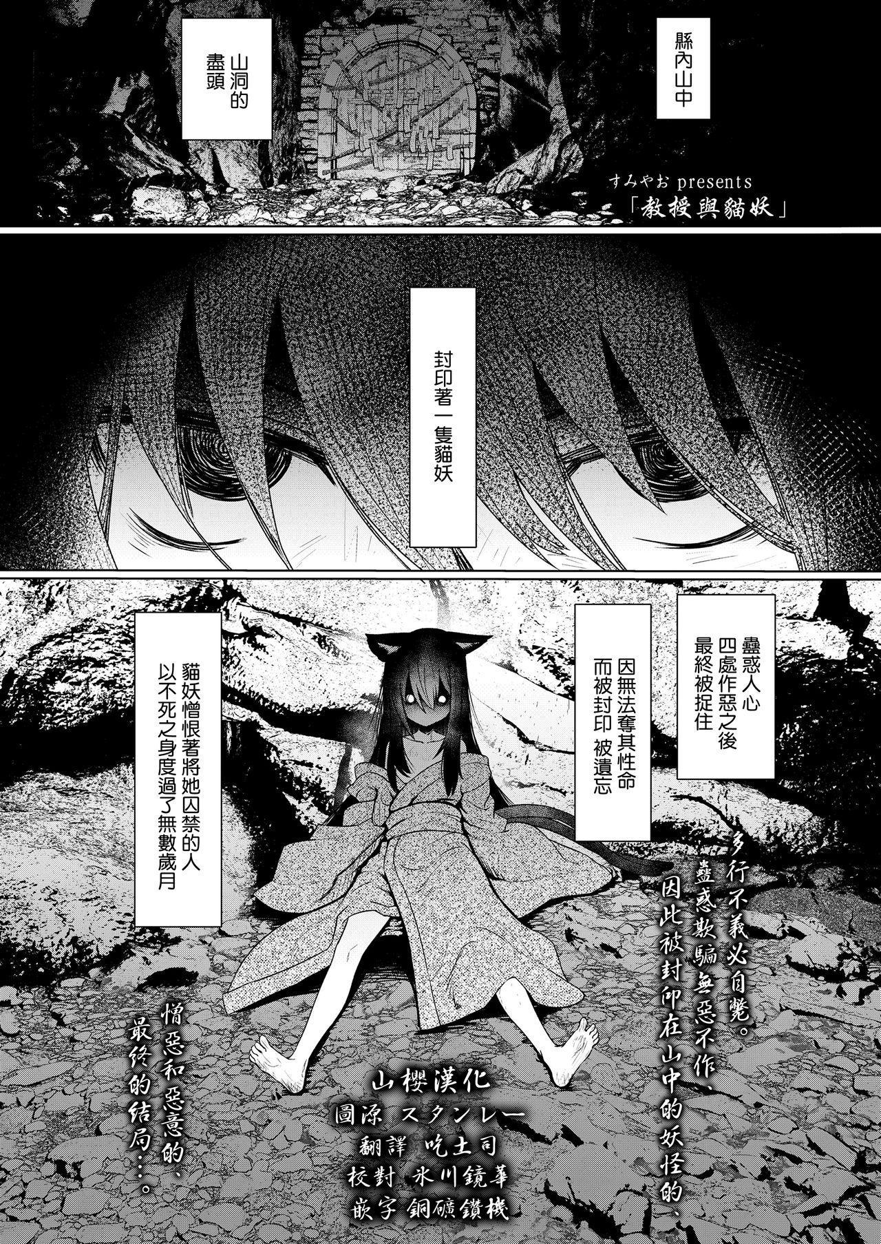 Kyouju to Bakeneko | 教授與貓妖 0