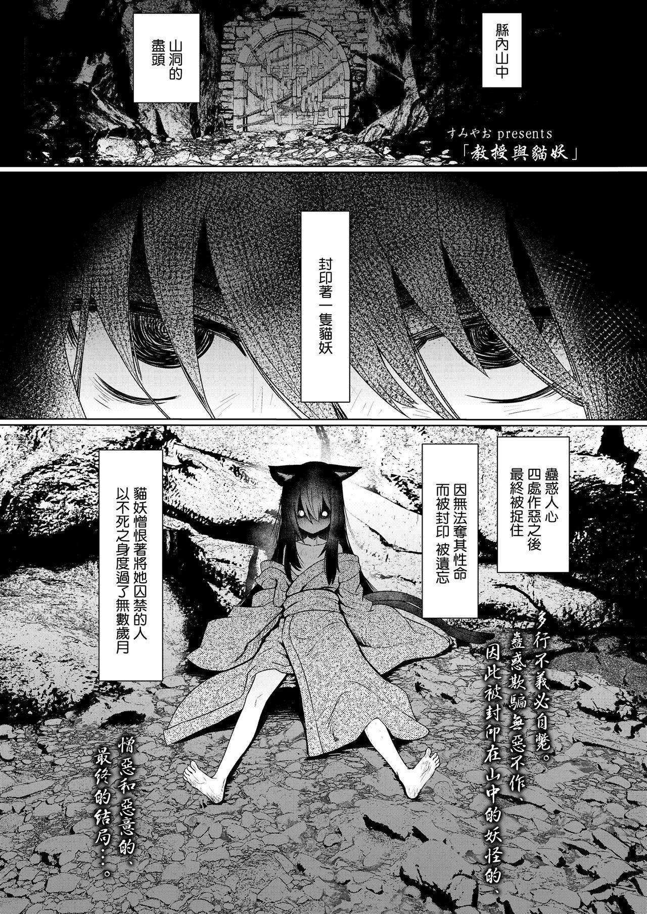 Kyouju to Bakeneko | 教授與貓妖 1