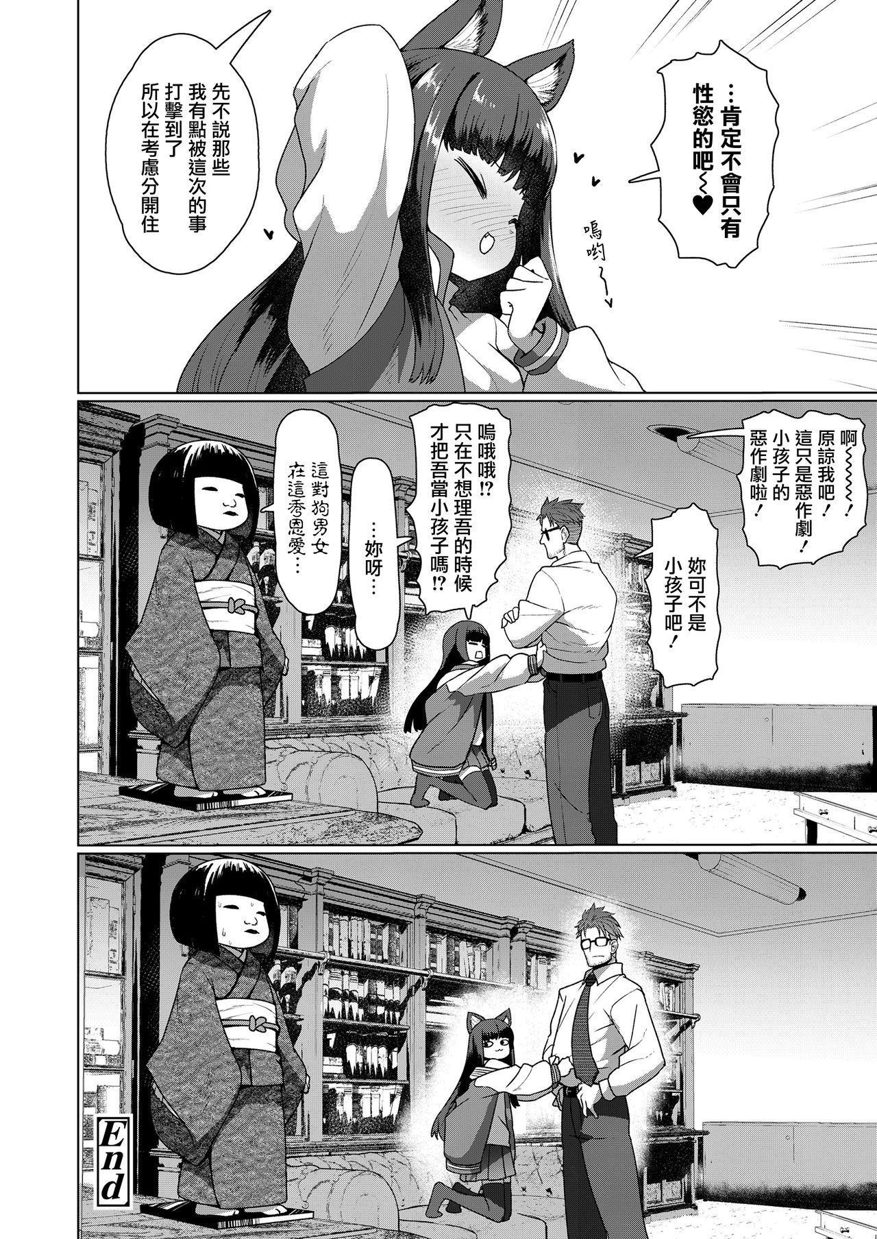 Kyouju to Bakeneko | 教授與貓妖 28