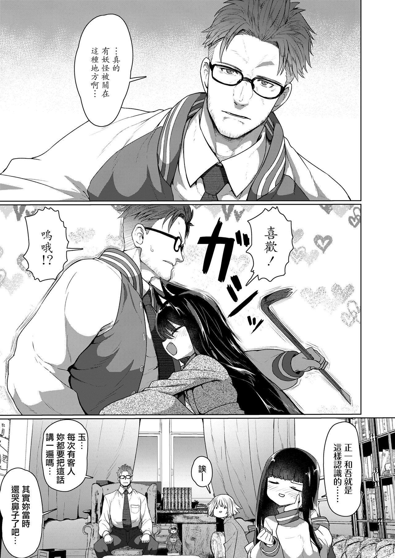 Kyouju to Bakeneko | 教授與貓妖 3
