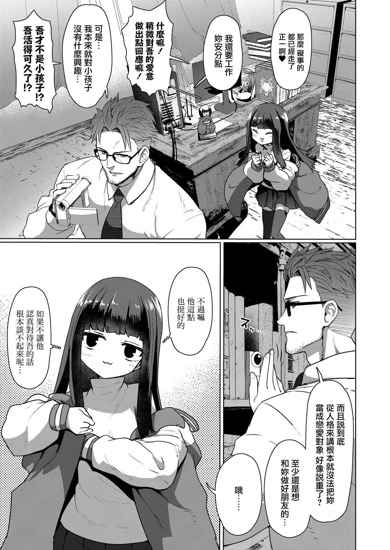 Kyouju to Bakeneko | 教授與貓妖 5