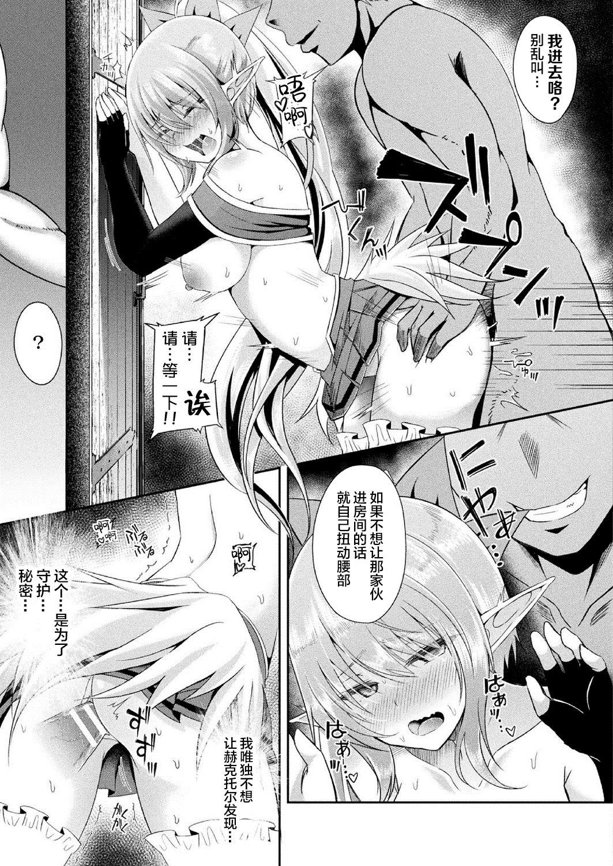 NTR Reizoku Elf Kishi Mel Kouhen 12