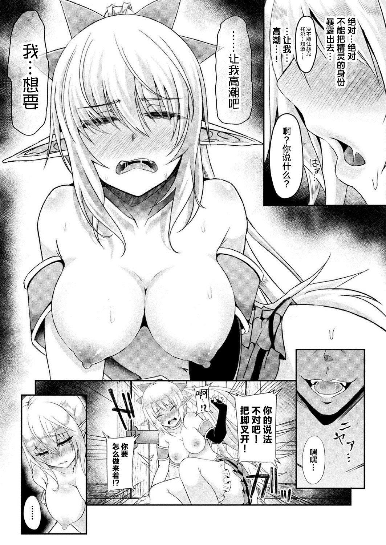 NTR Reizoku Elf Kishi Mel Kouhen 8
