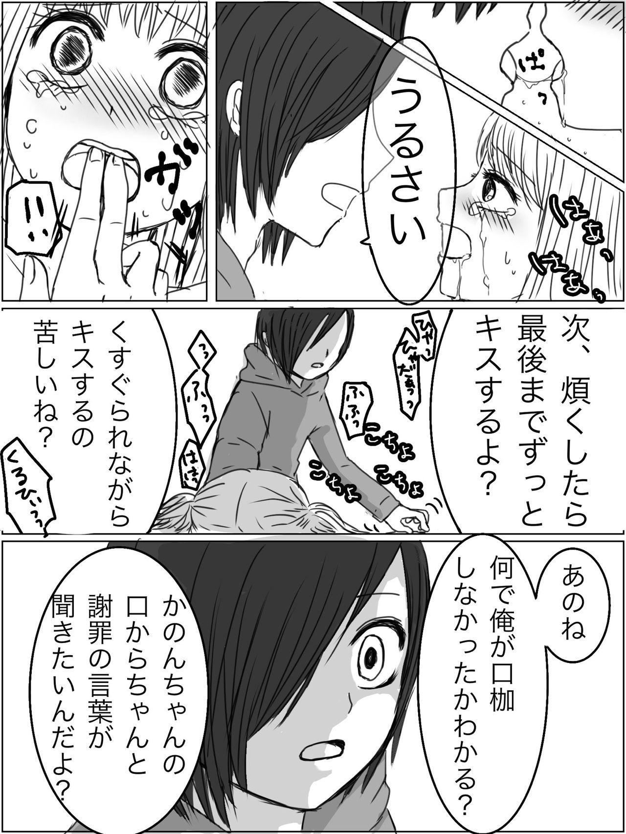 """Kankin Play """"Gokko"""" ga Shitakatta Hanashi 9"""