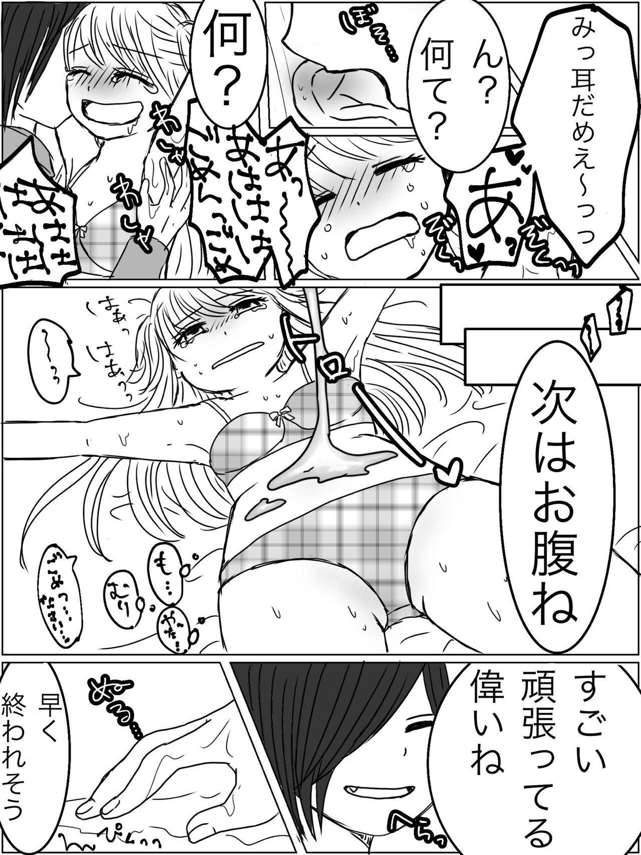 """Kankin Play """"Gokko"""" ga Shitakatta Hanashi 13"""