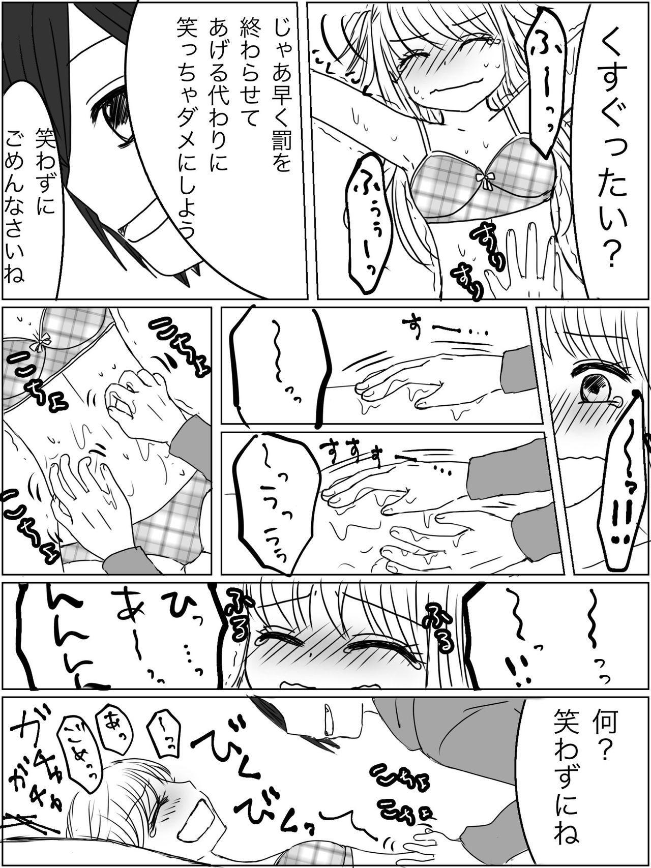 """Kankin Play """"Gokko"""" ga Shitakatta Hanashi 14"""