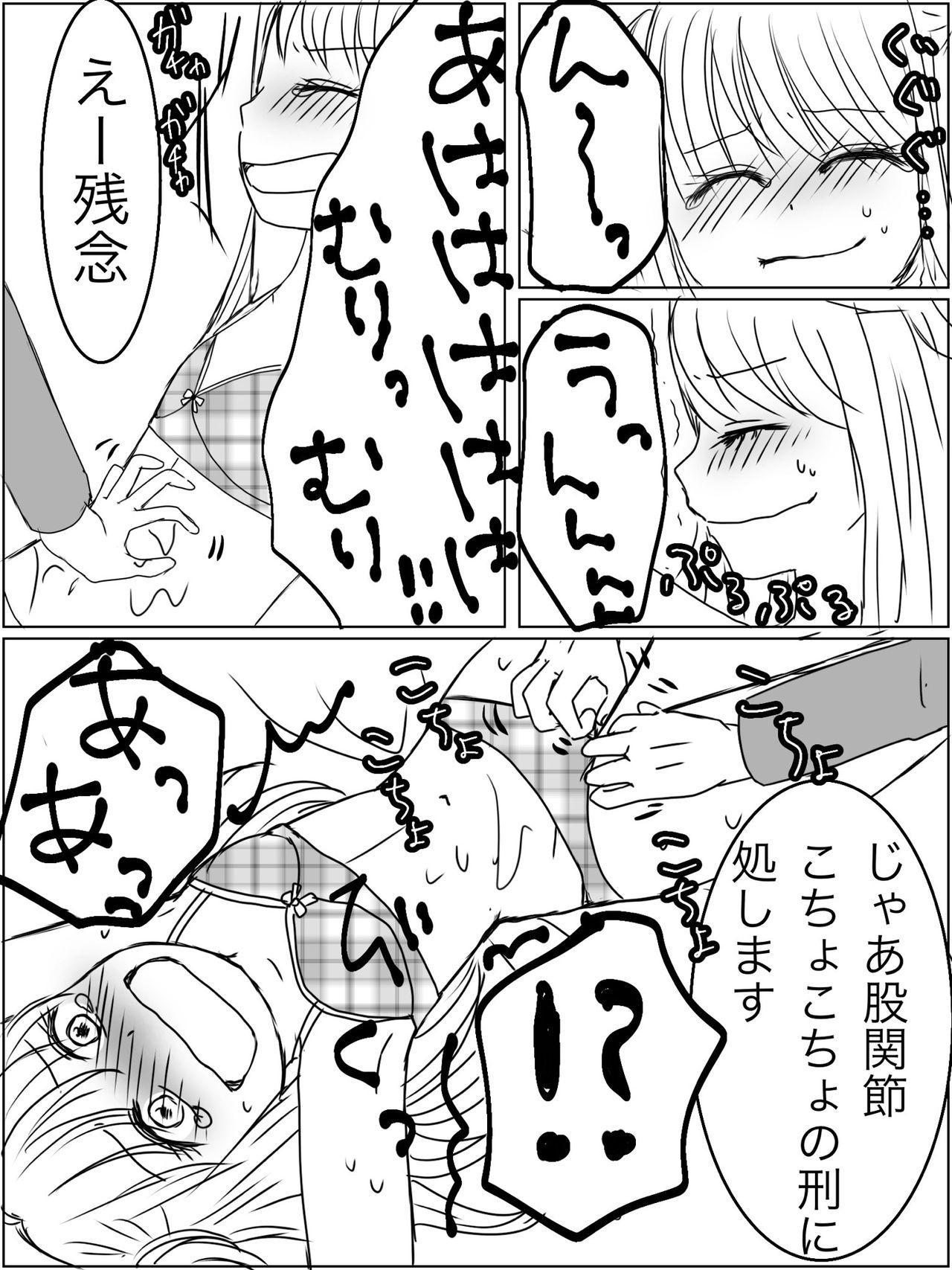 """Kankin Play """"Gokko"""" ga Shitakatta Hanashi 15"""