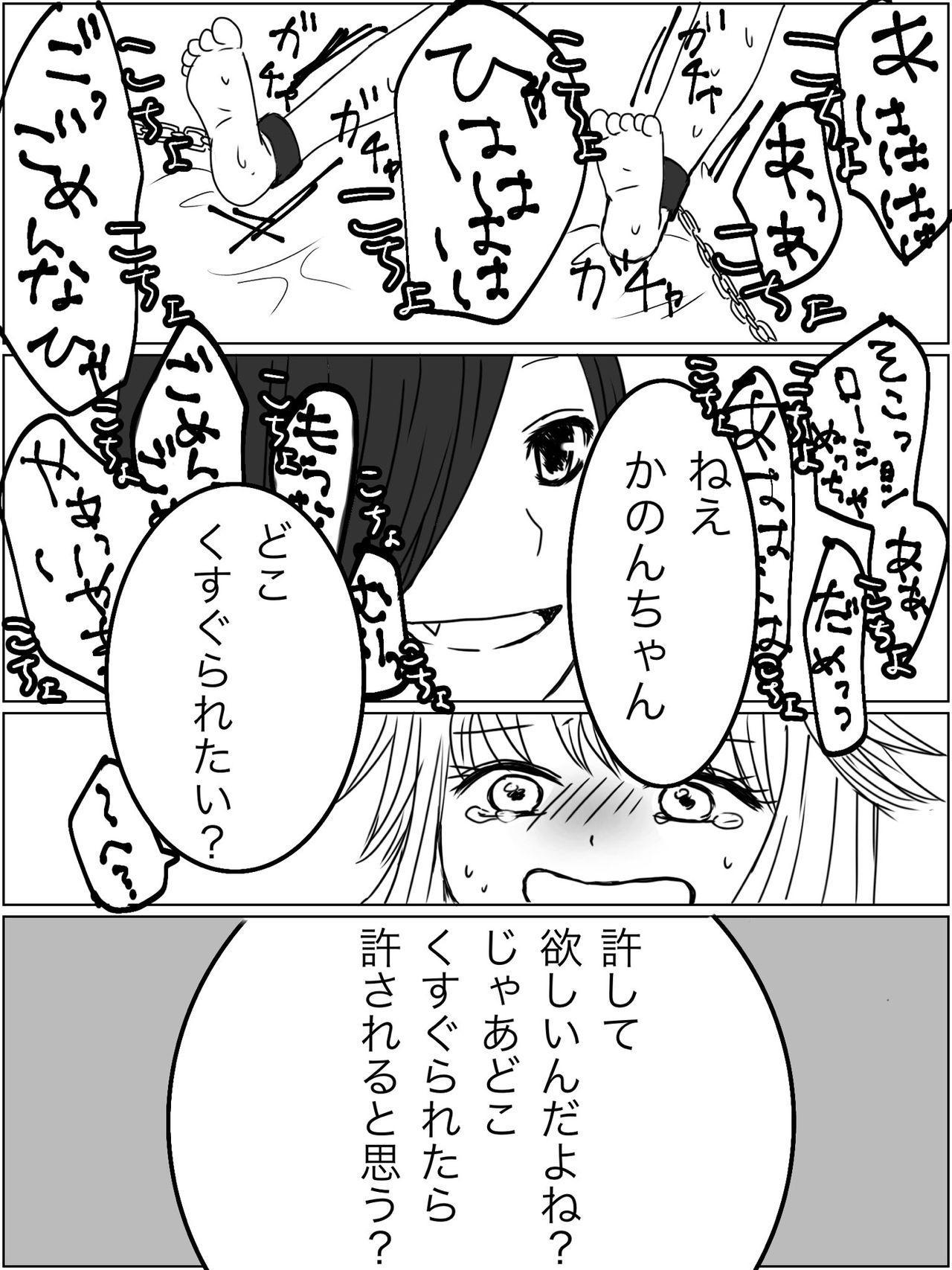 """Kankin Play """"Gokko"""" ga Shitakatta Hanashi 16"""