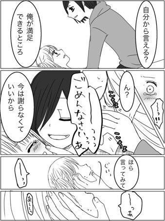 """Kankin Play """"Gokko"""" ga Shitakatta Hanashi 17"""