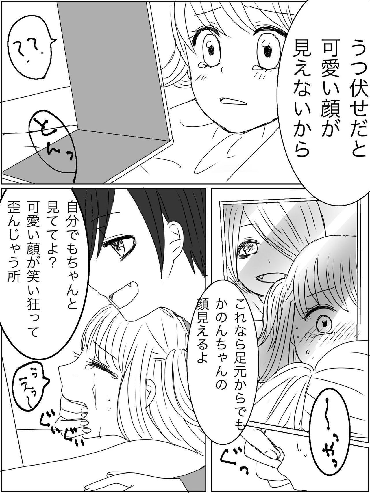 """Kankin Play """"Gokko"""" ga Shitakatta Hanashi 20"""