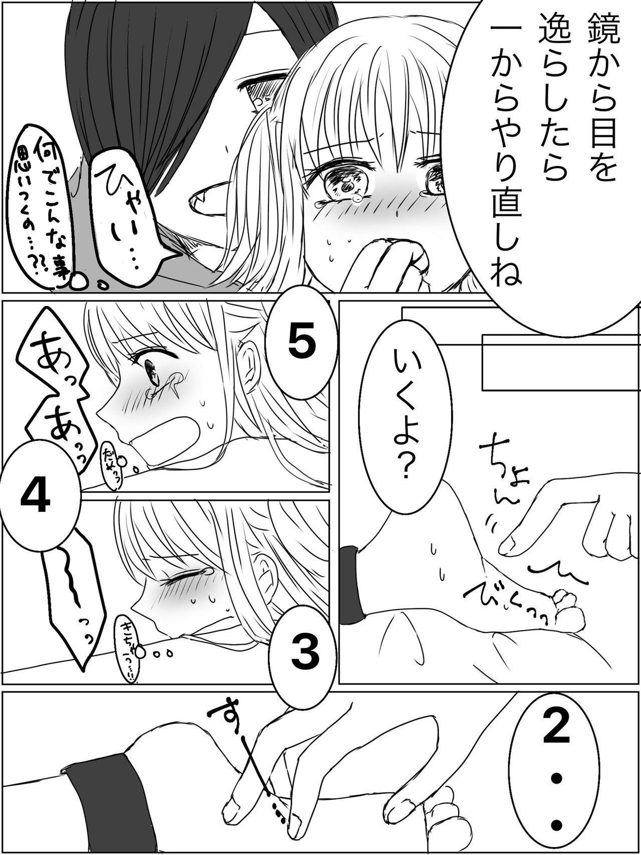 """Kankin Play """"Gokko"""" ga Shitakatta Hanashi 21"""
