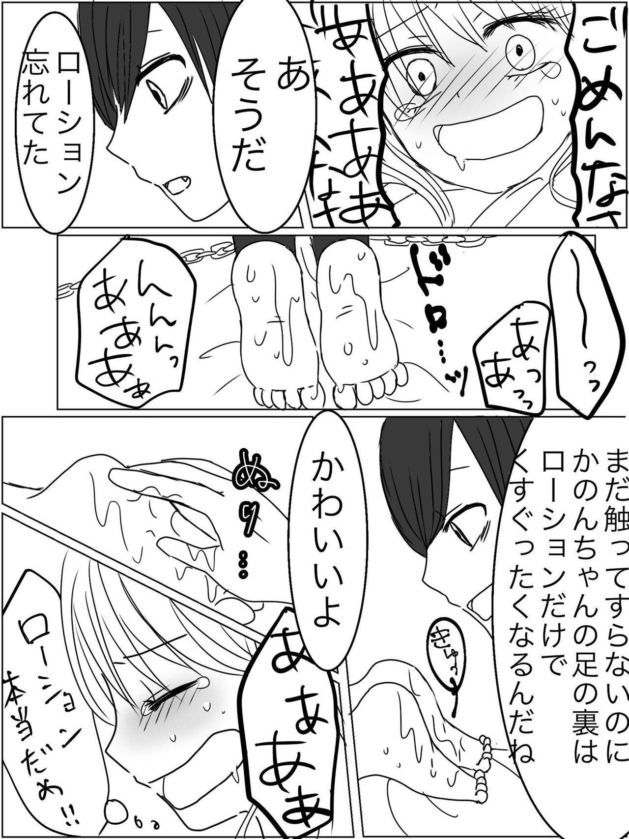 """Kankin Play """"Gokko"""" ga Shitakatta Hanashi 24"""