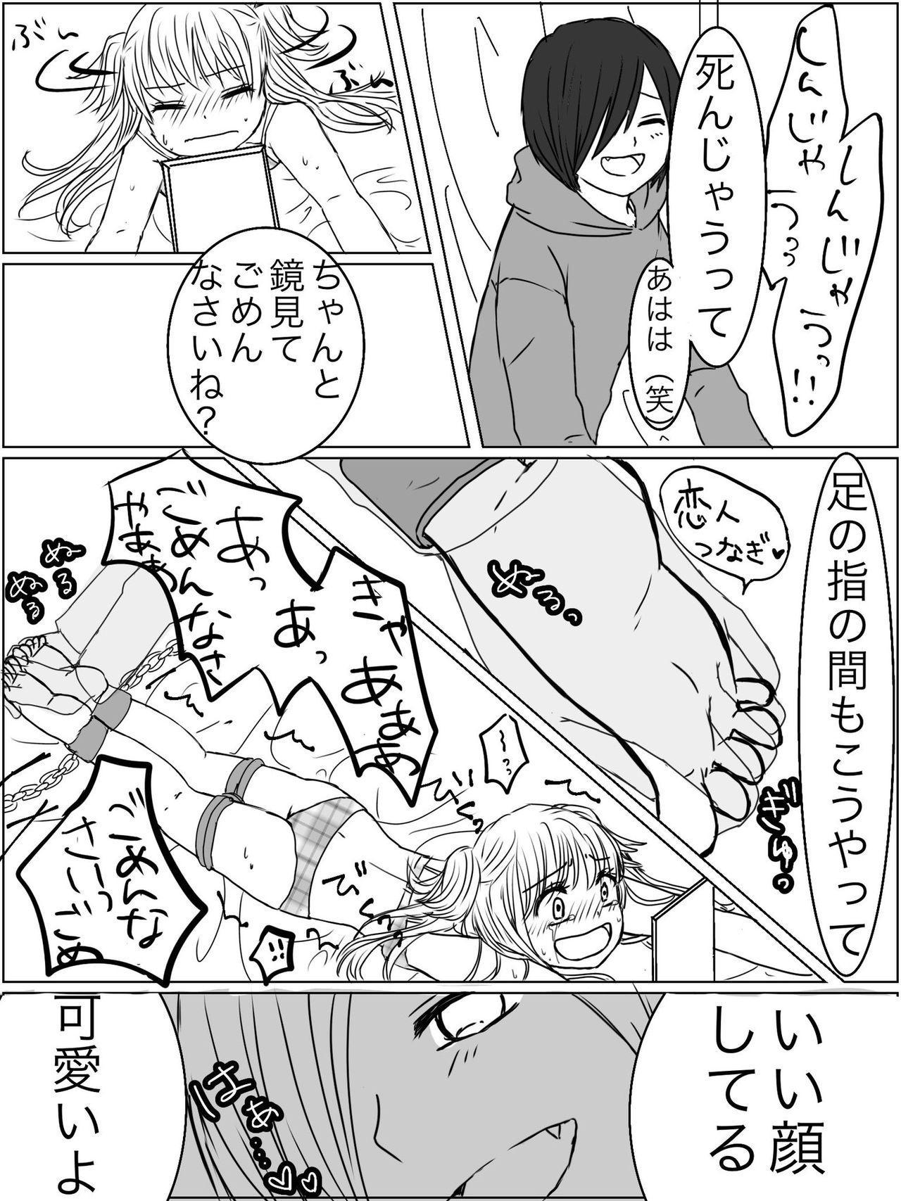 """Kankin Play """"Gokko"""" ga Shitakatta Hanashi 27"""