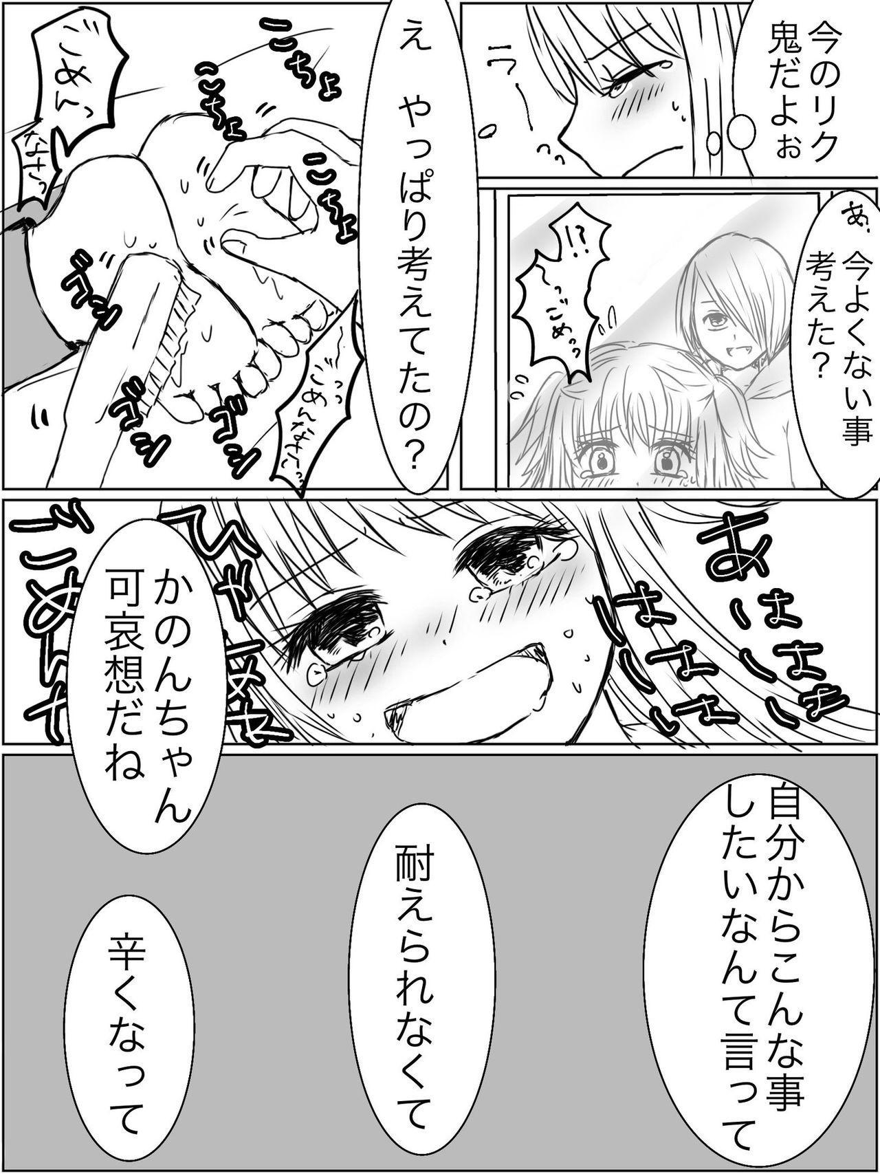 """Kankin Play """"Gokko"""" ga Shitakatta Hanashi 28"""