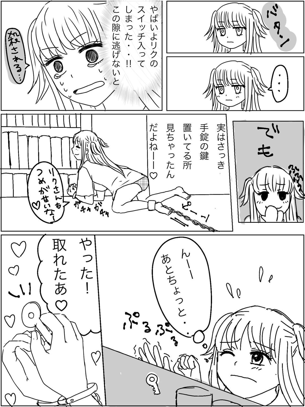 """Kankin Play """"Gokko"""" ga Shitakatta Hanashi 2"""