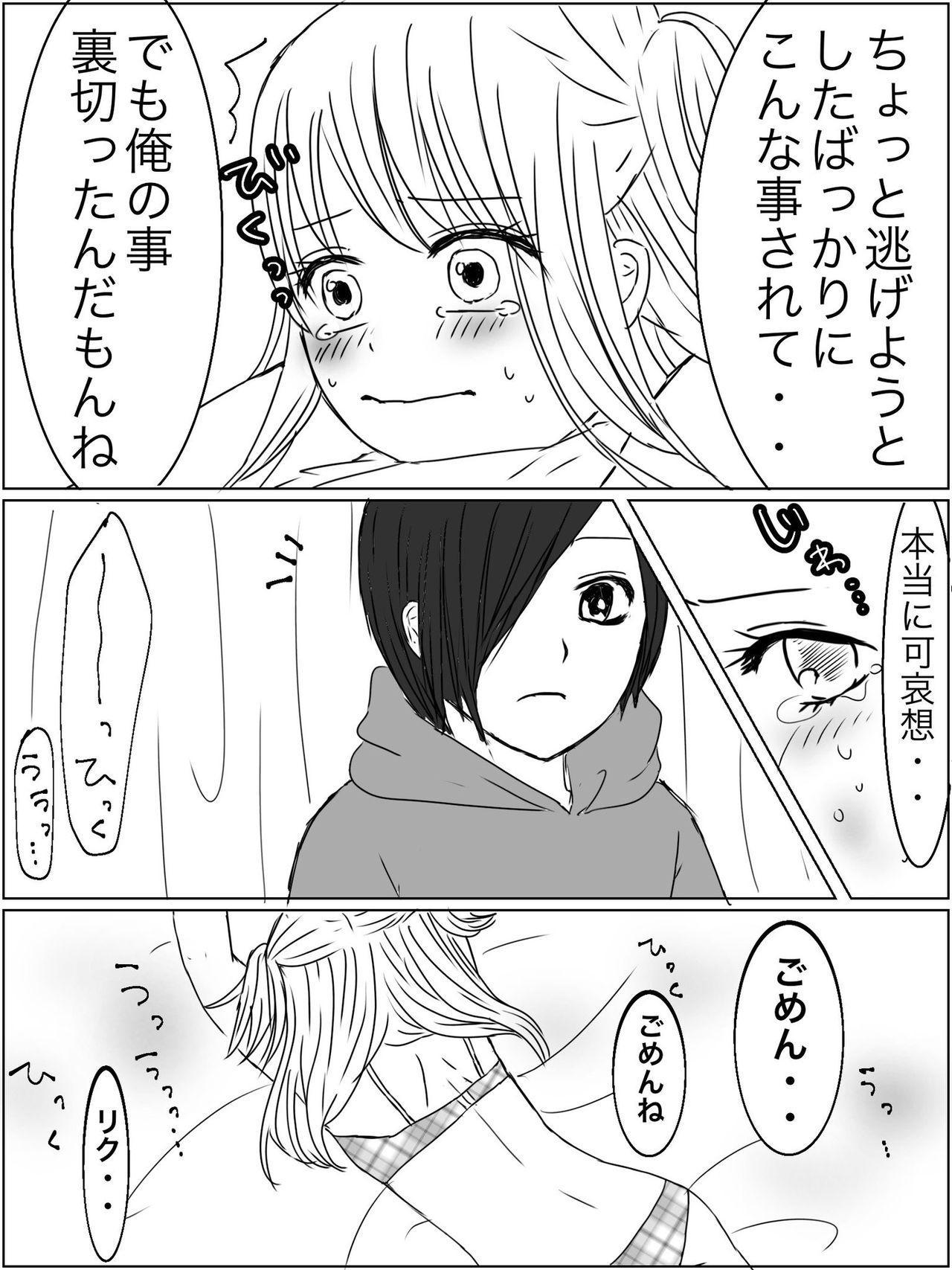 """Kankin Play """"Gokko"""" ga Shitakatta Hanashi 29"""