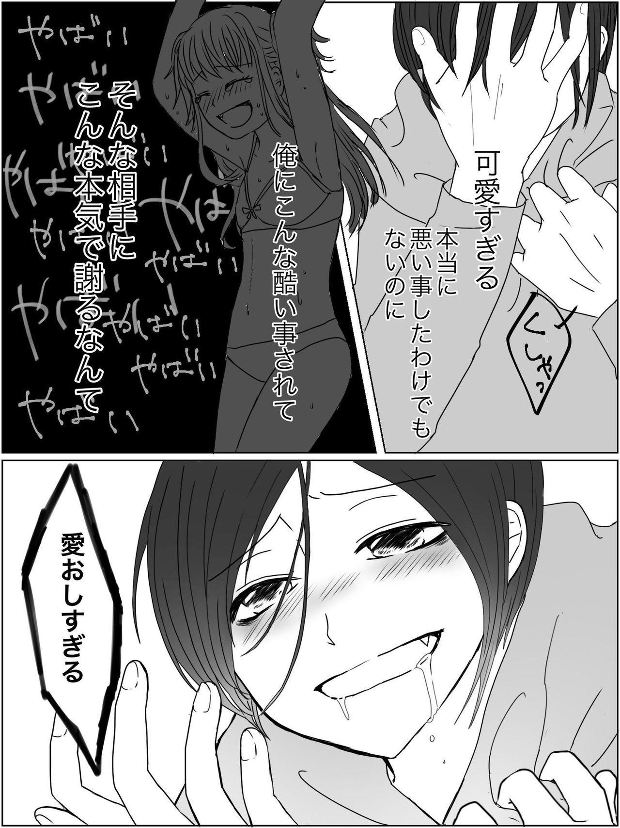 """Kankin Play """"Gokko"""" ga Shitakatta Hanashi 30"""