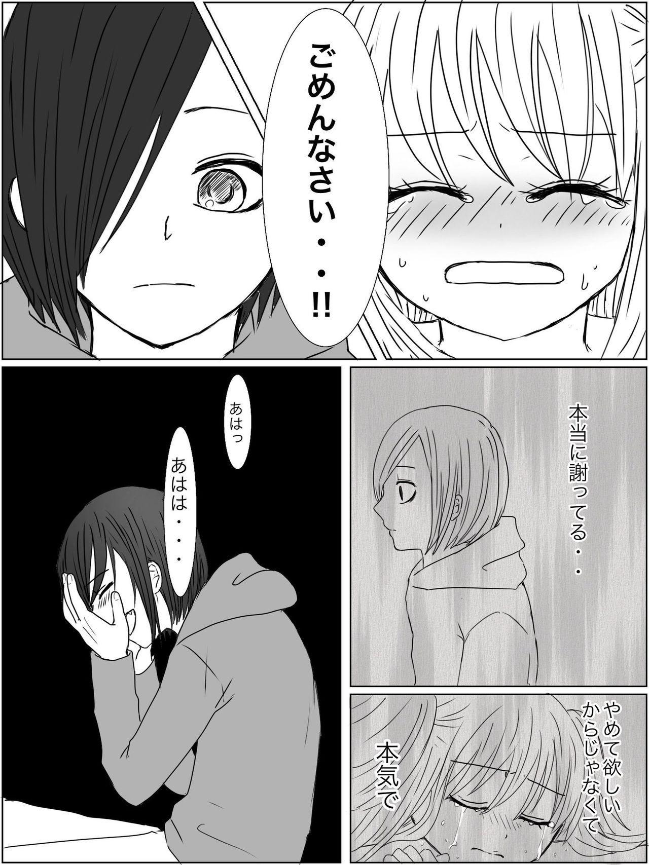 """Kankin Play """"Gokko"""" ga Shitakatta Hanashi 31"""