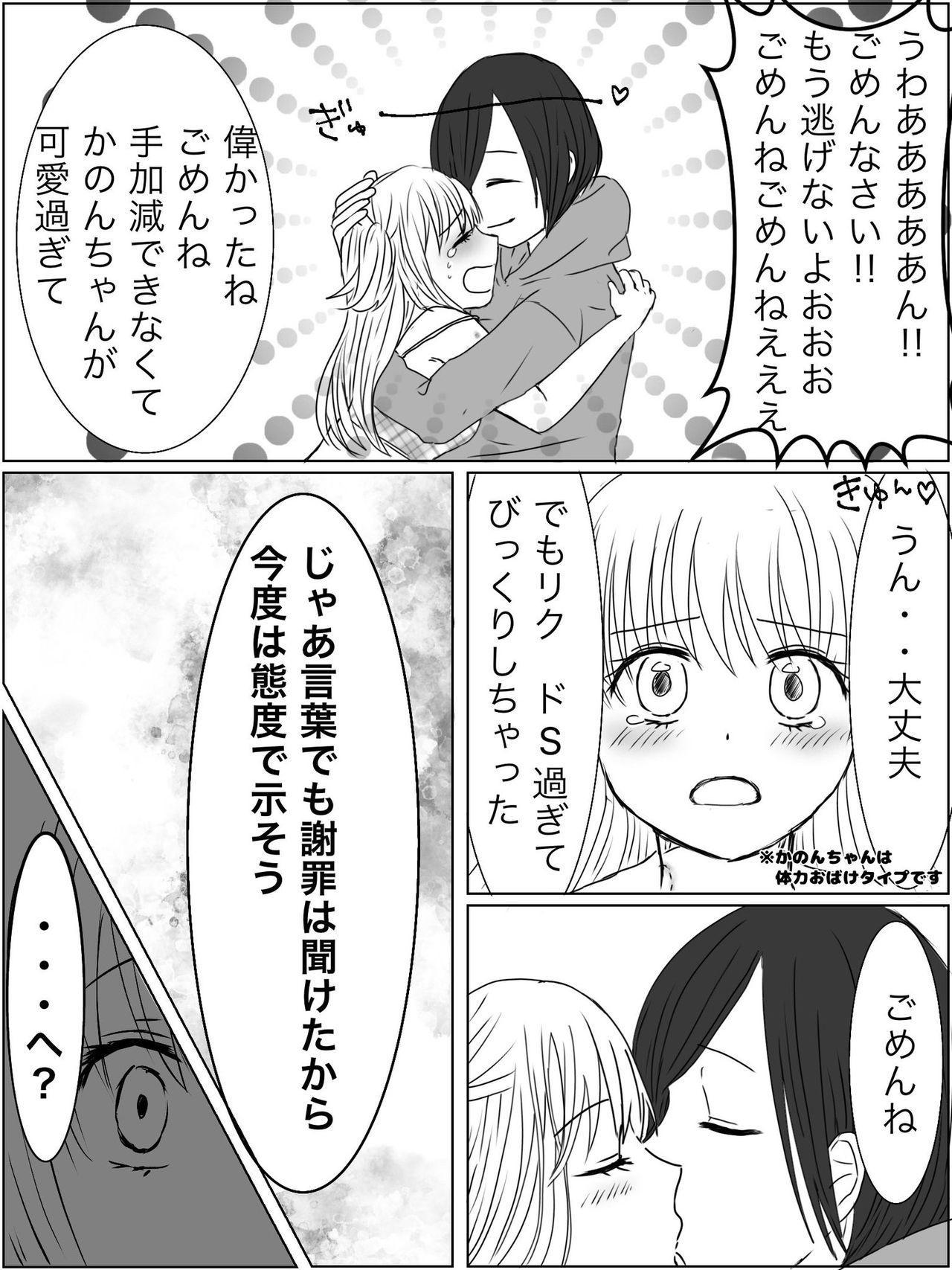 """Kankin Play """"Gokko"""" ga Shitakatta Hanashi 34"""
