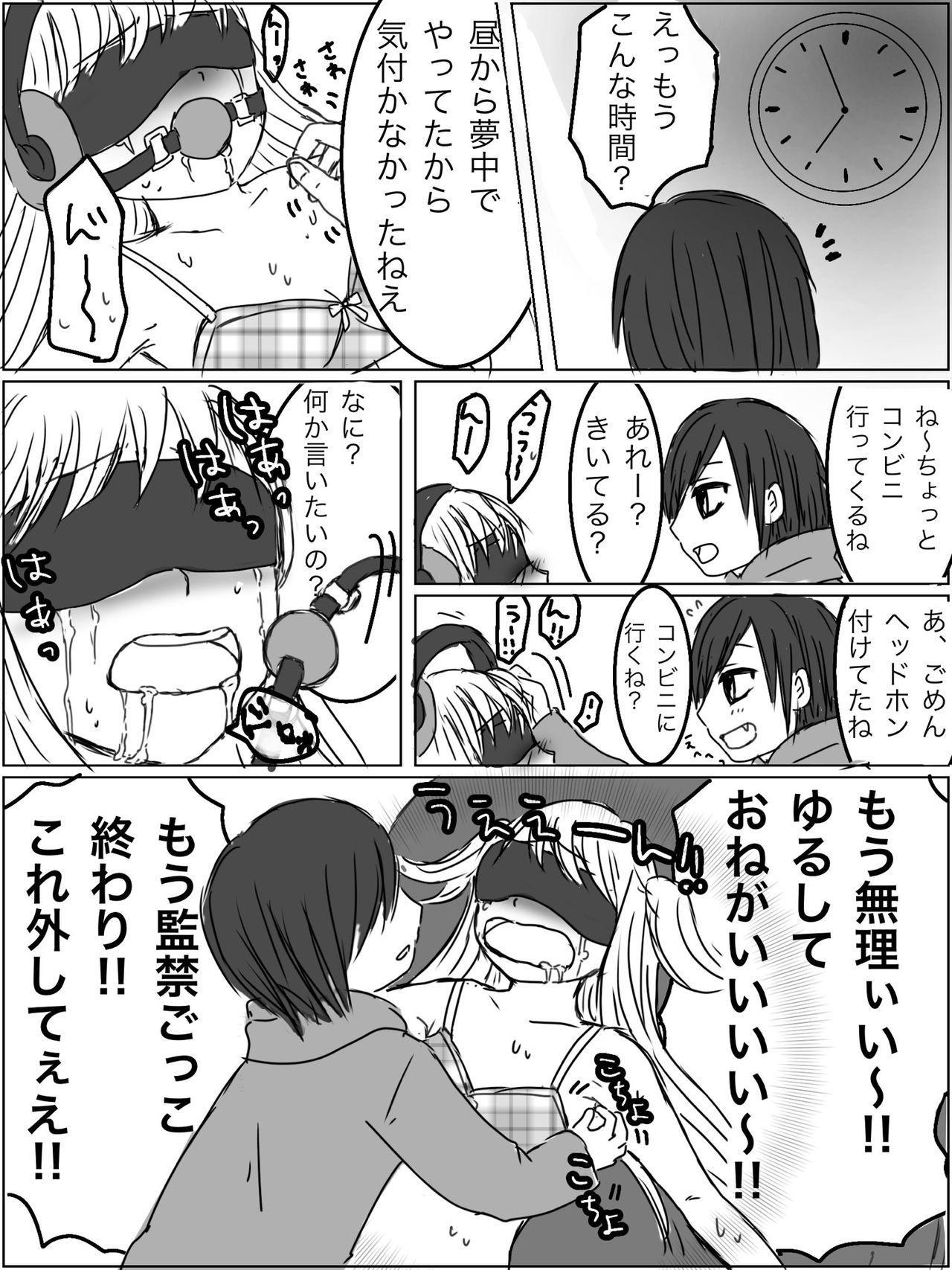 """Kankin Play """"Gokko"""" ga Shitakatta Hanashi 4"""