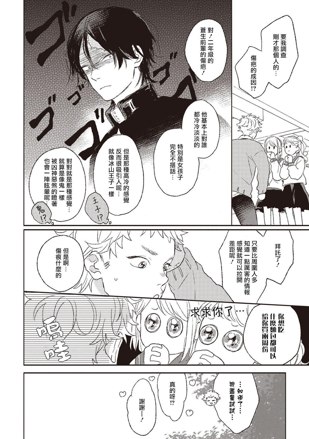 Cupid ni Rakurai   落雷击中丘比特 Ch. 1-4 9