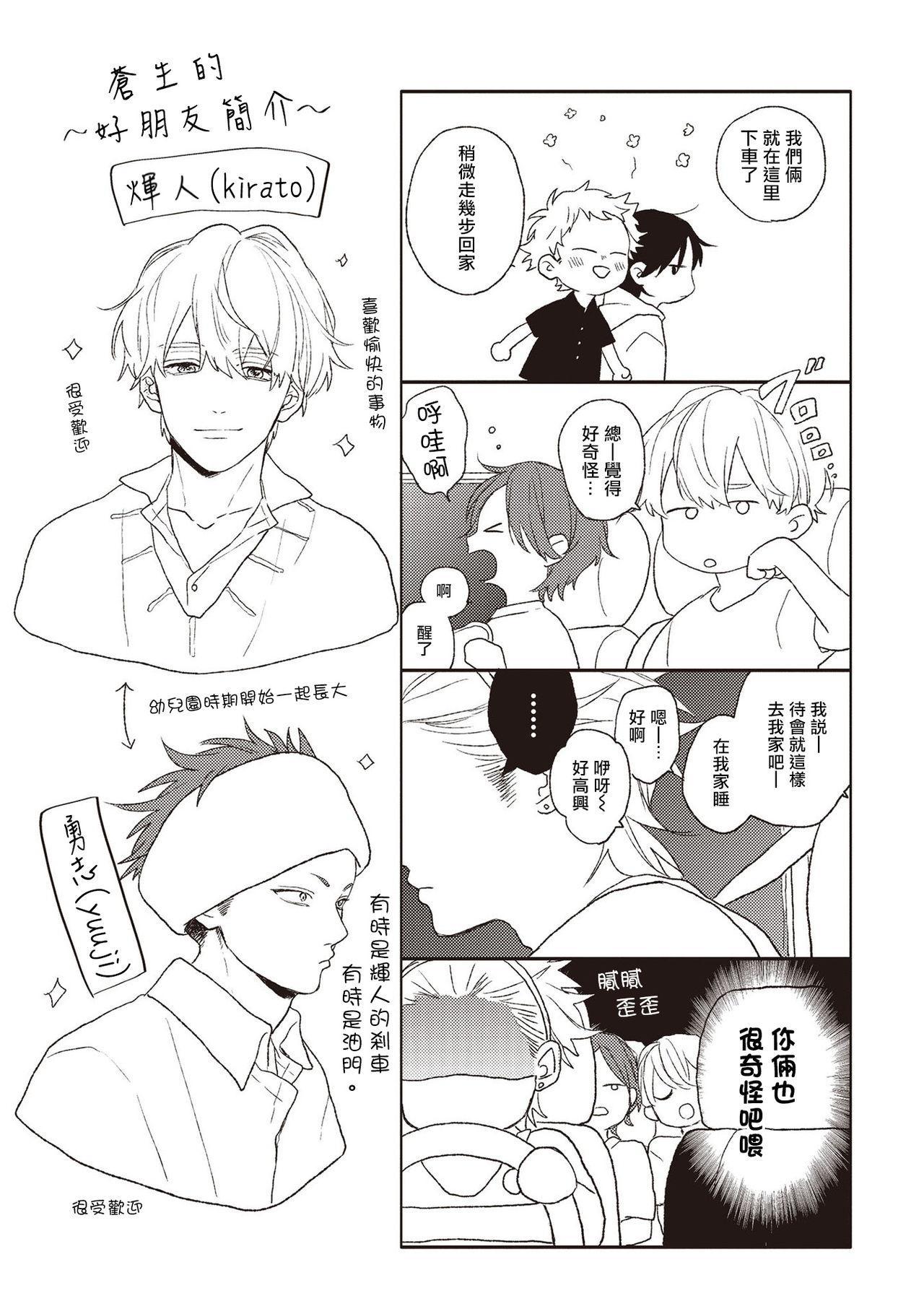 Cupid ni Rakurai   落雷击中丘比特 Ch. 1-4 103