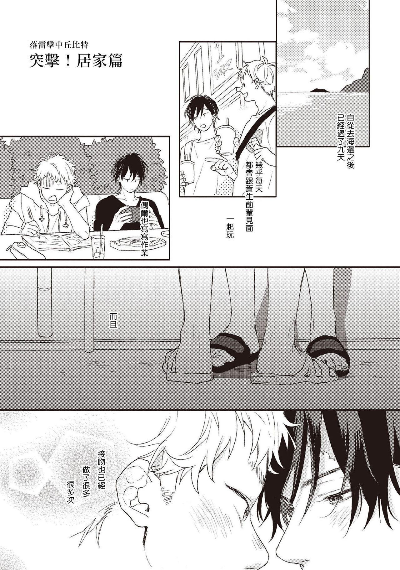 Cupid ni Rakurai   落雷击中丘比特 Ch. 1-4 105