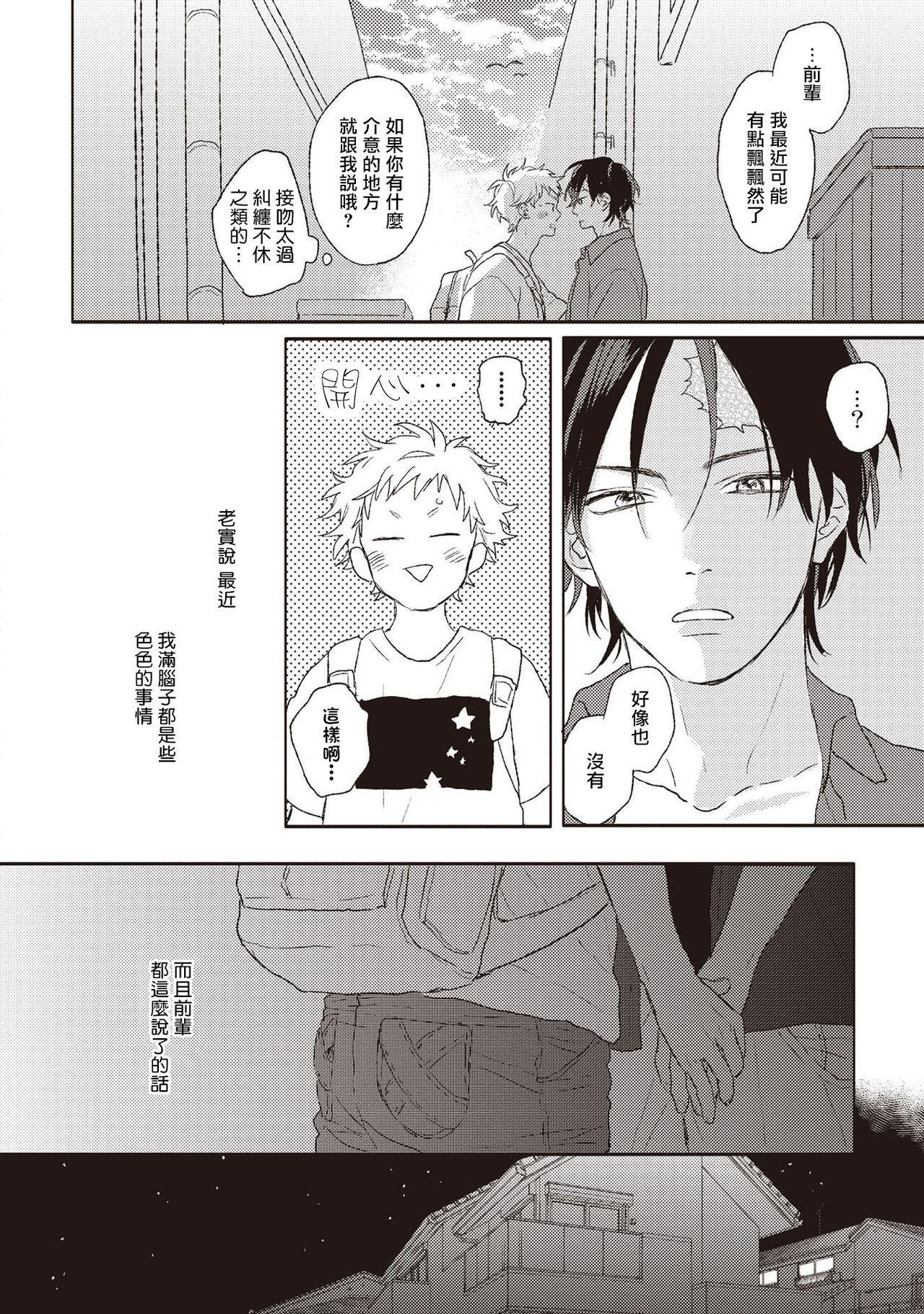Cupid ni Rakurai   落雷击中丘比特 Ch. 1-4 106