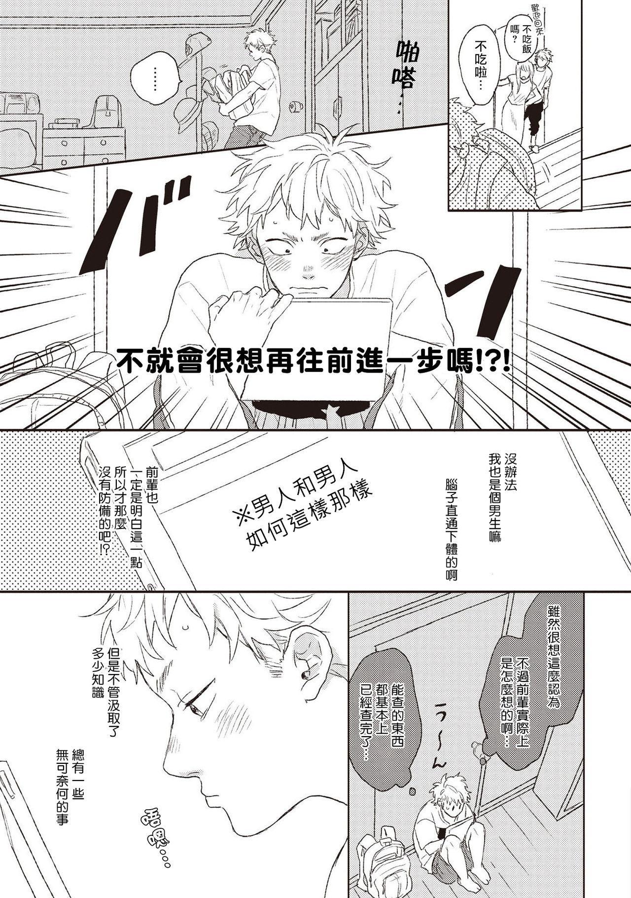 Cupid ni Rakurai   落雷击中丘比特 Ch. 1-4 107