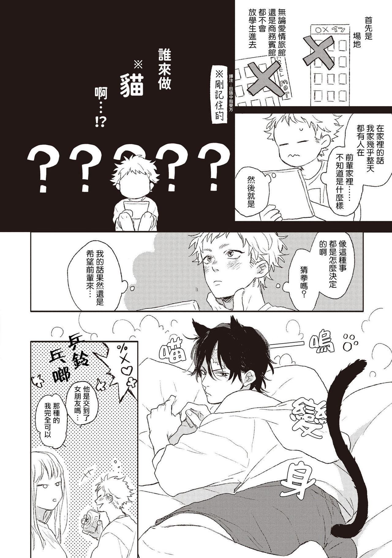Cupid ni Rakurai   落雷击中丘比特 Ch. 1-4 108