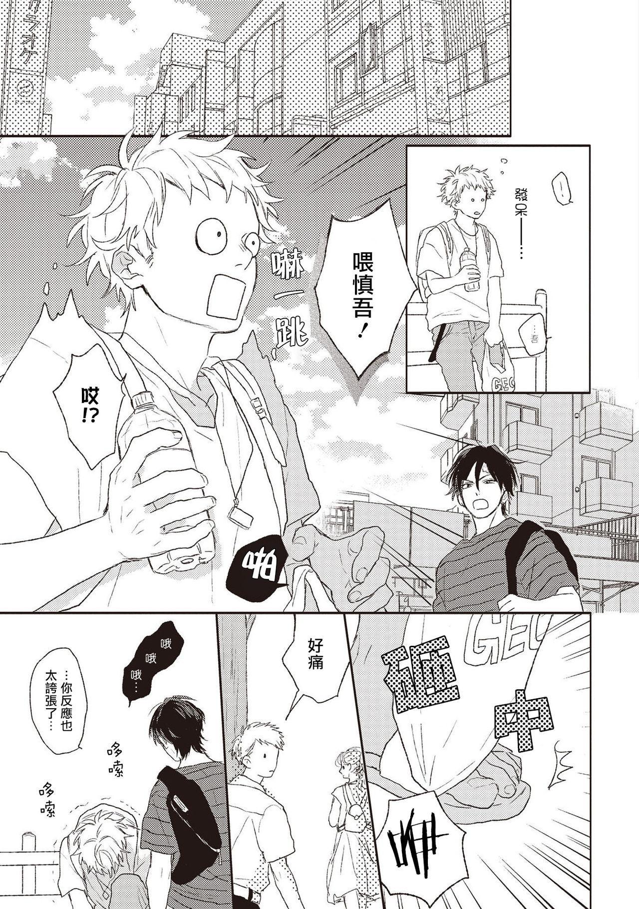 Cupid ni Rakurai   落雷击中丘比特 Ch. 1-4 109