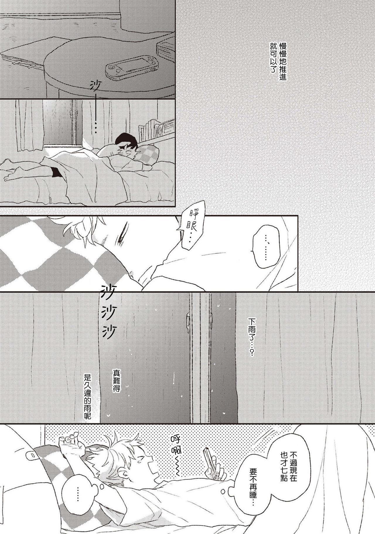 Cupid ni Rakurai   落雷击中丘比特 Ch. 1-4 111
