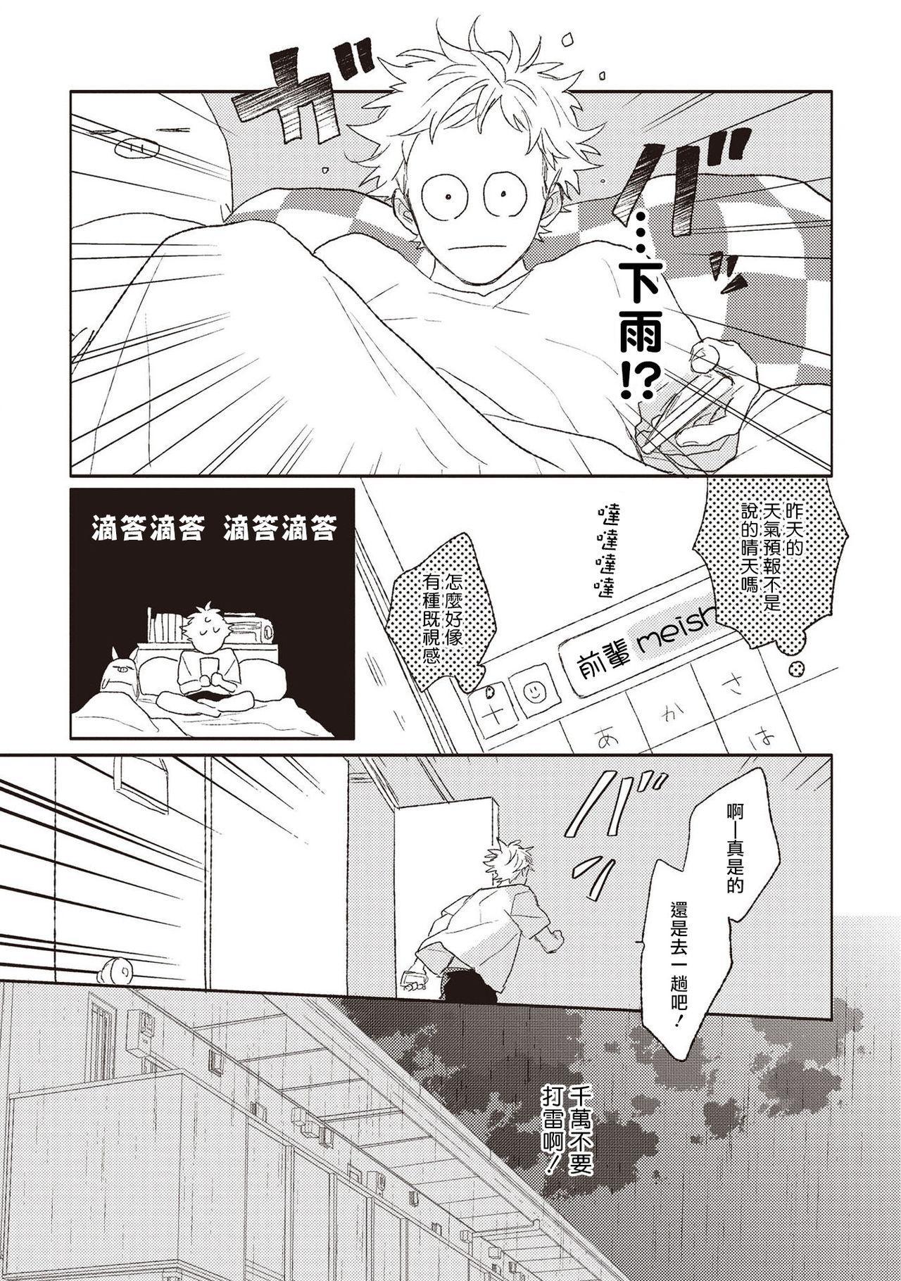 Cupid ni Rakurai   落雷击中丘比特 Ch. 1-4 112