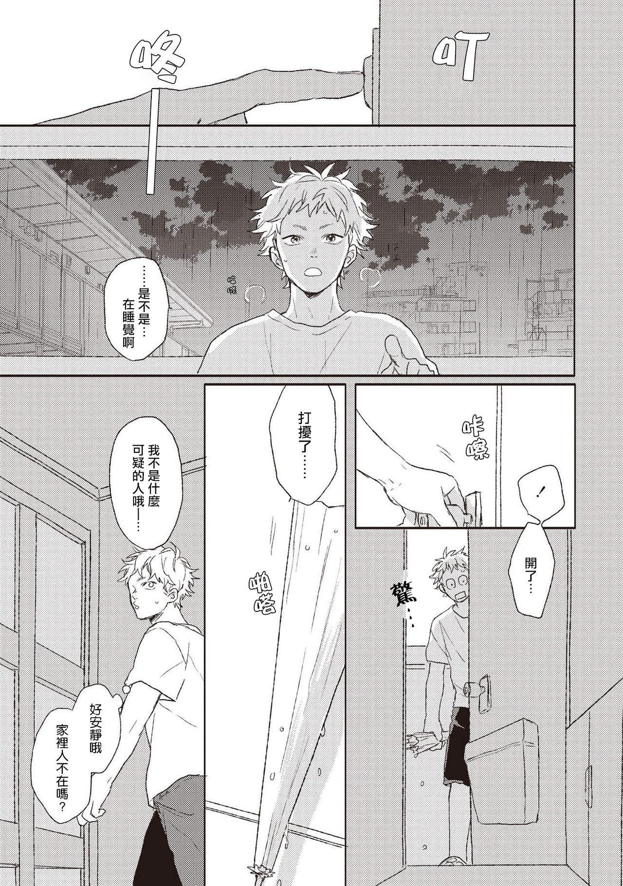Cupid ni Rakurai   落雷击中丘比特 Ch. 1-4 113