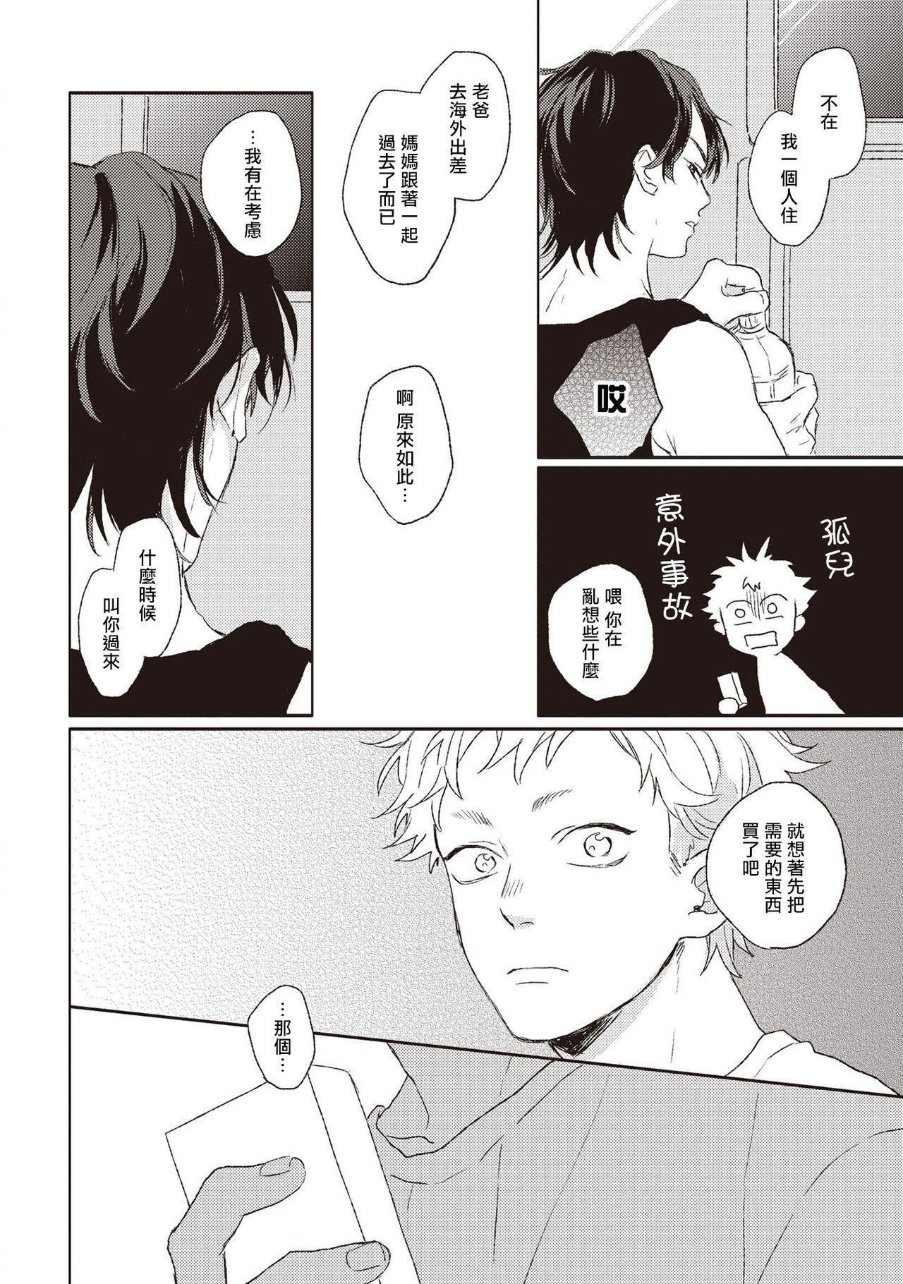 Cupid ni Rakurai   落雷击中丘比特 Ch. 1-4 118