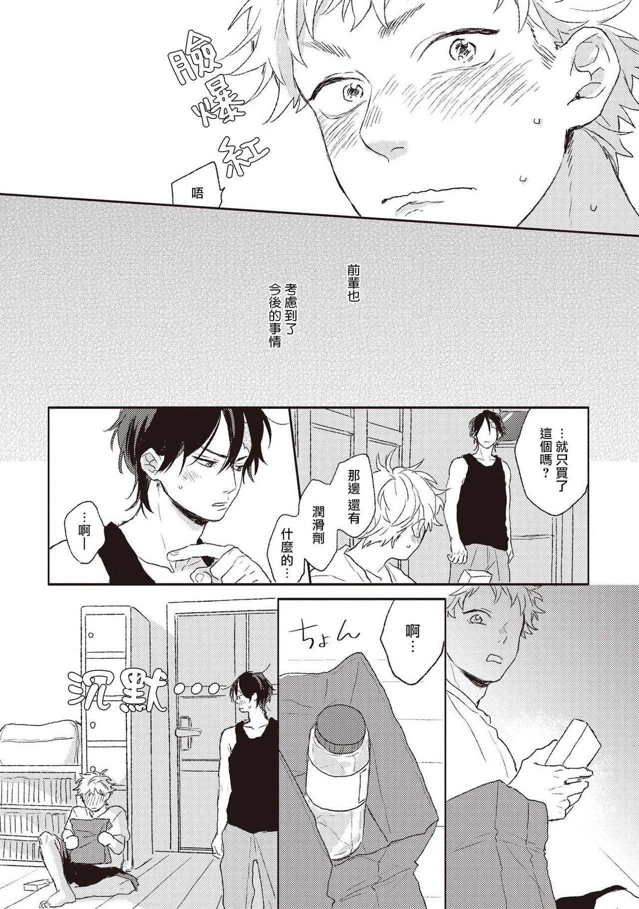 Cupid ni Rakurai   落雷击中丘比特 Ch. 1-4 119