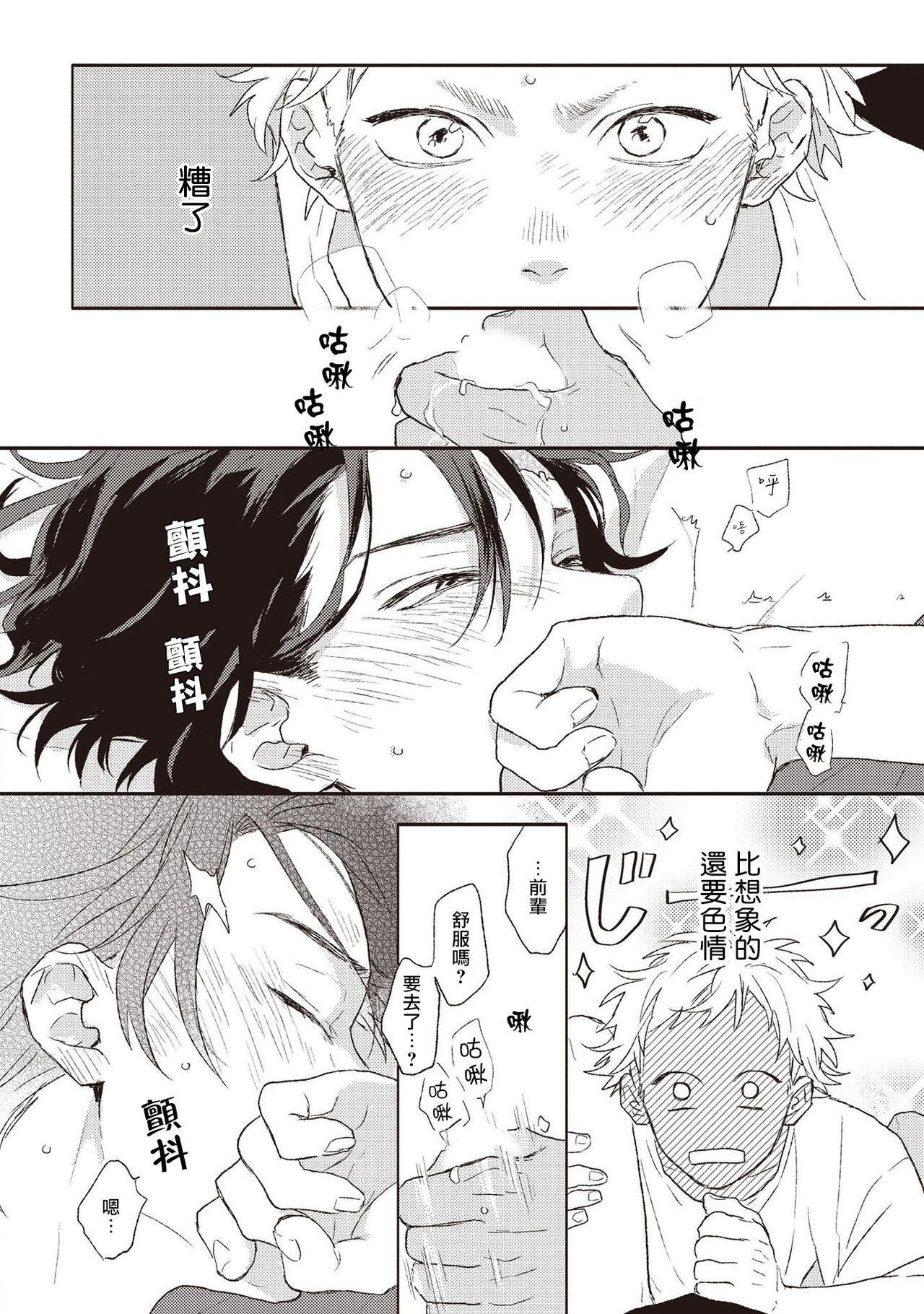 Cupid ni Rakurai   落雷击中丘比特 Ch. 1-4 126