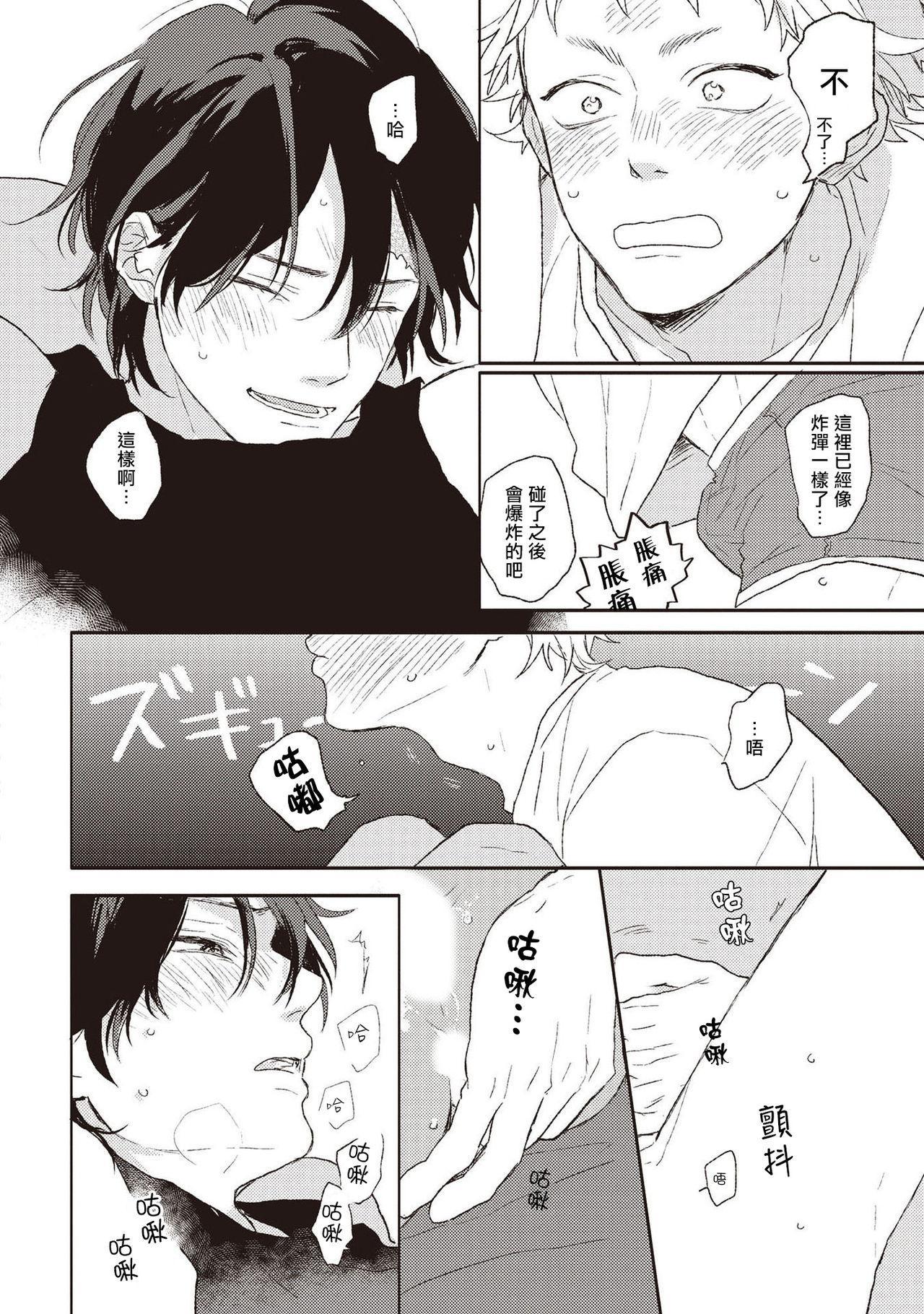 Cupid ni Rakurai   落雷击中丘比特 Ch. 1-4 128